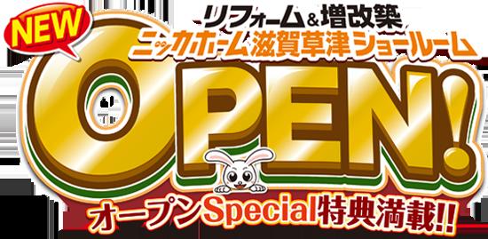 滋賀草津ショールームオープン記念セール